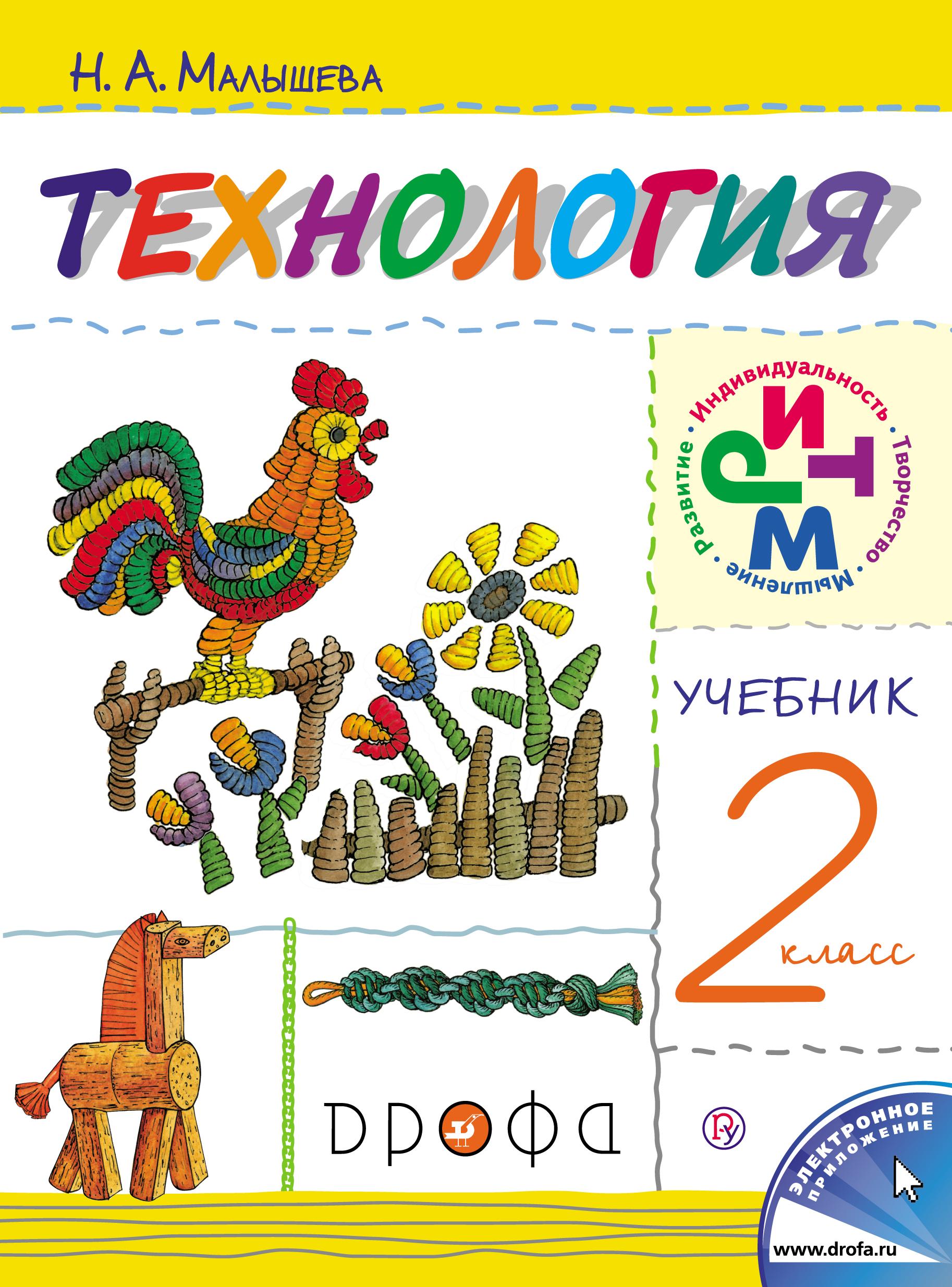 Малышева Н.А. Технология. 2 класс. Учебник.