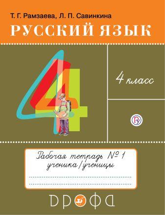 Рамзаева Т.Г., Савинкина Л.П. - Русский язык. 4 класс. Рабочая тетерадь № 1 обложка книги