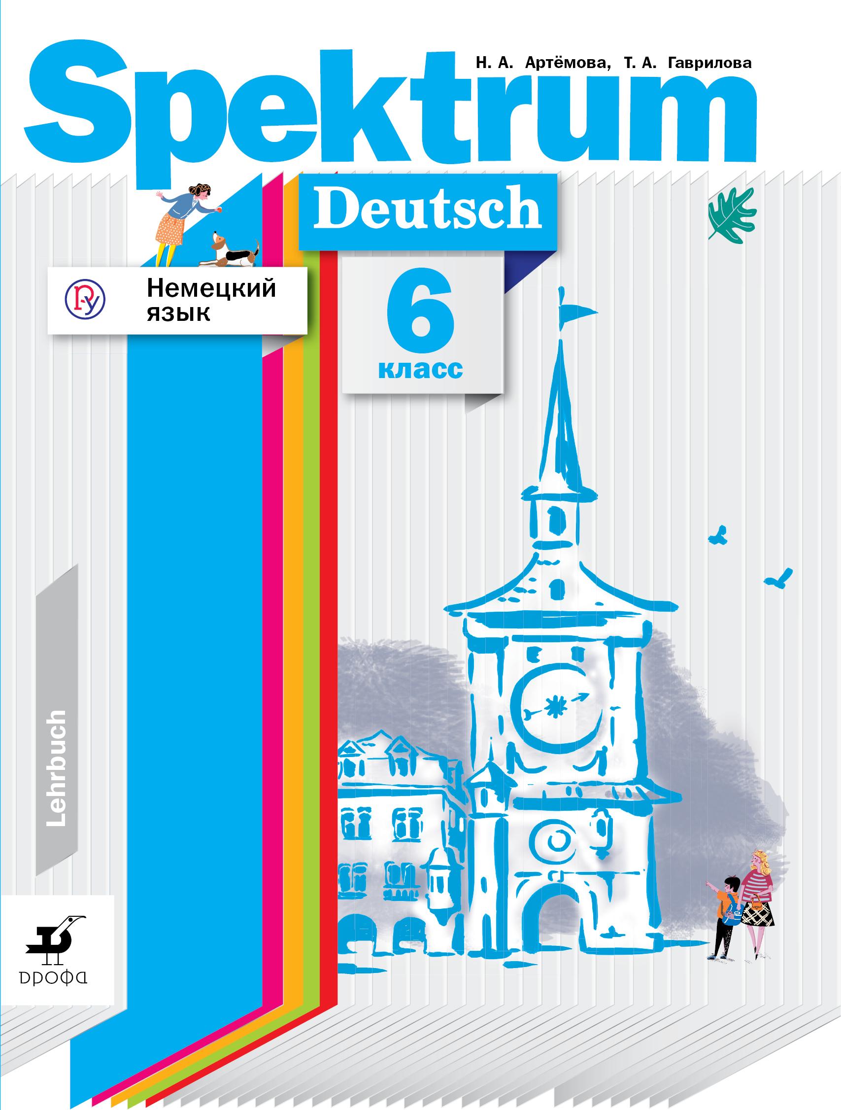 Немецкий язык. 6 класс. Учебное пособие