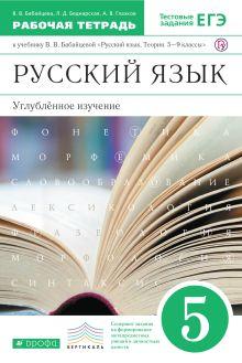 Русский язык. Углубленное изучение. 5 класс. Рабочая тетрадь