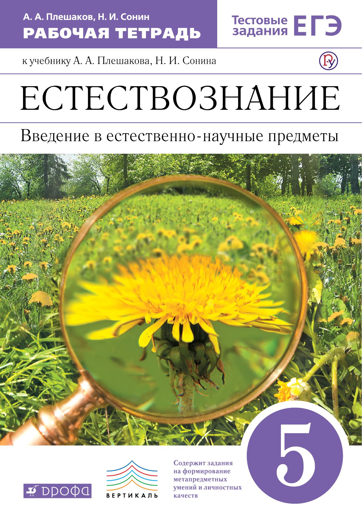 Естествознание. Введение в естественно-научные предметы. 5 класс. Рабочая тетрадь (с тестовыми заданиями ЕГЭ)