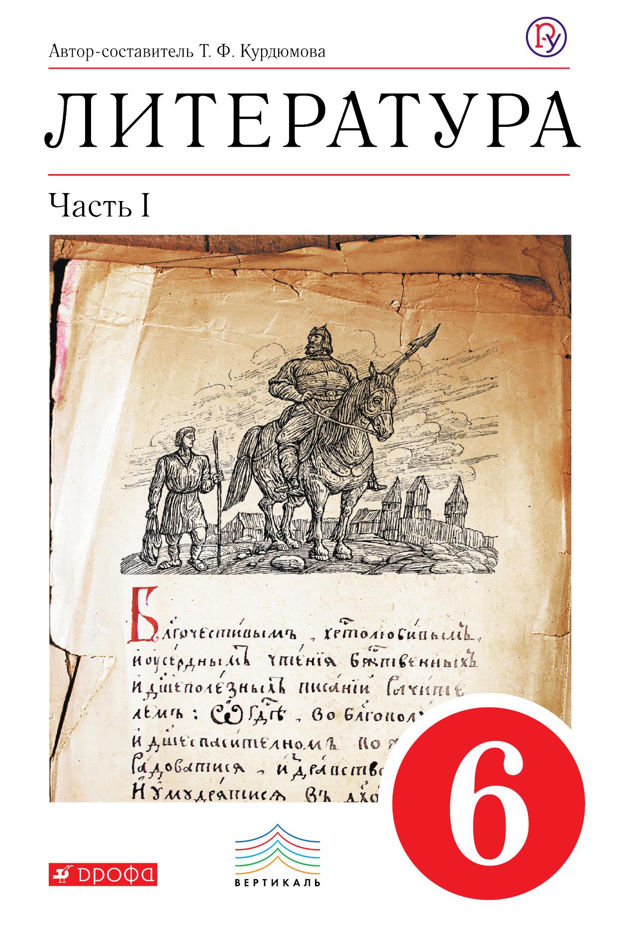 Курдюмова Т.Ф. Литература. 6 класс. Учебник-хрестоматия. Часть 1