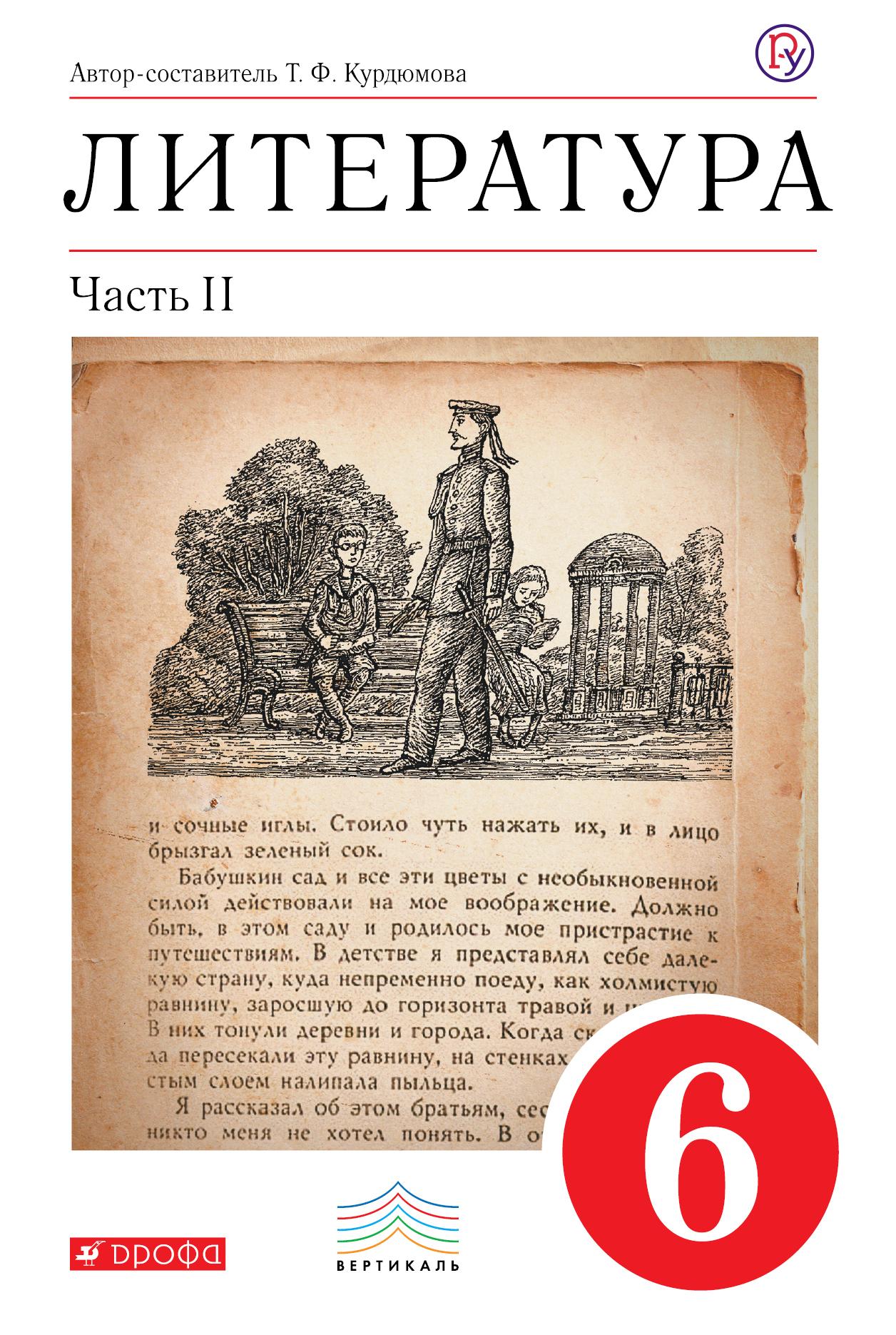 Курдюмова Т.Ф. Литература. 6 класс. Учебник-хрестоматия. Часть 2