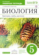 Пасечник В.В. - Биология. 5 класс. Бактерии, грибы, растения. Рабочая тетрадь' обложка книги