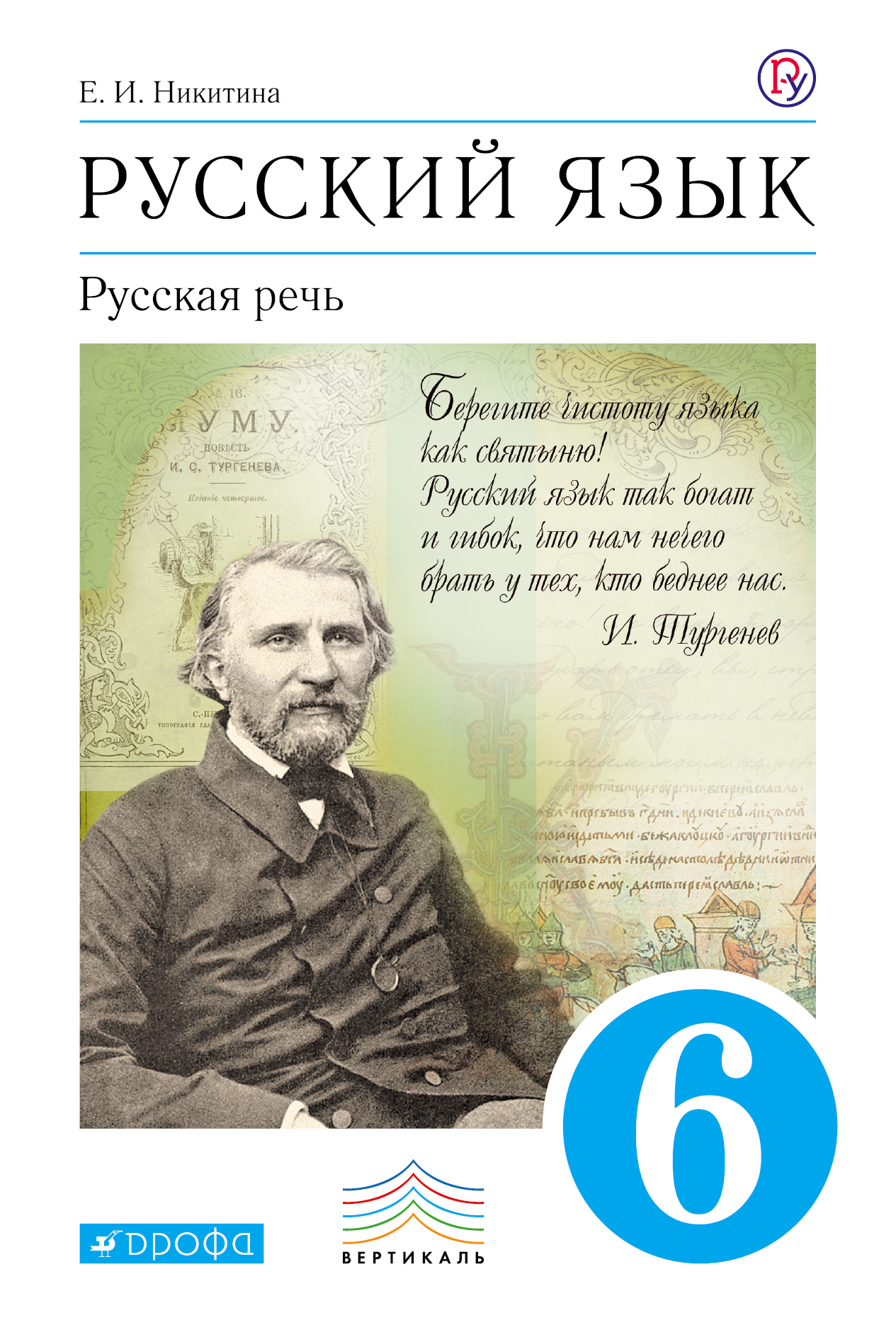 Русский язык. Русская речь. 6 класс. Учебник