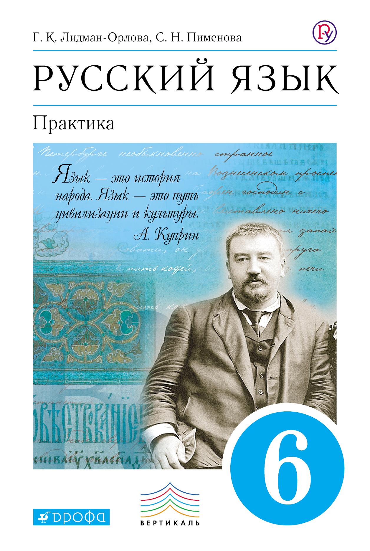 Русский язык. Практика. 6 класс. Учебник