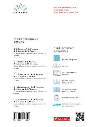 Основы безопасности жизнедеятельности. 5 класс. Учебник Поляков В.В., Кузнецов М.И., Марков В.В., Латчук В.Н.