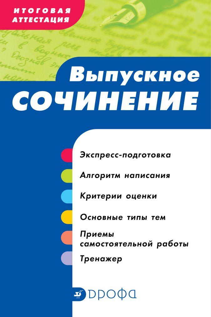 Сигов В.К., Ломилина Н.И. - Итоговая аттестация. Выпускное сочинение. Учебно-методическое пособие обложка книги