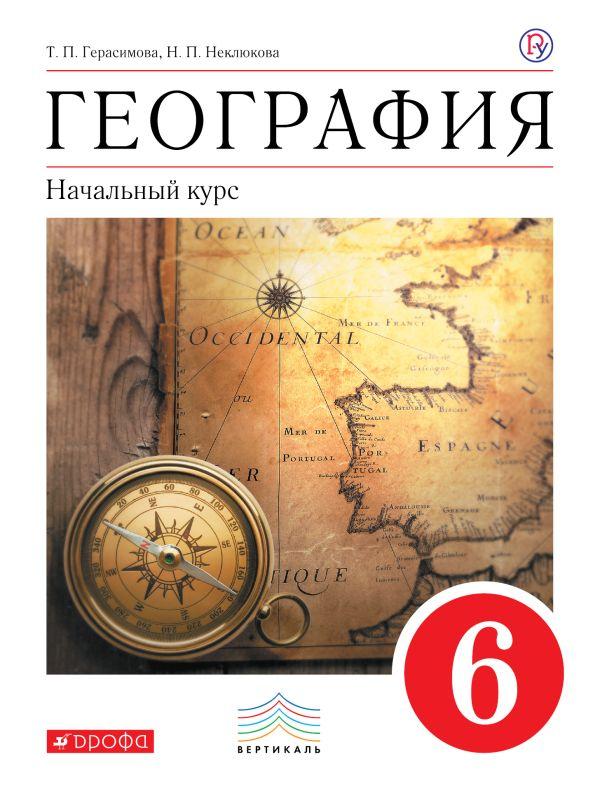 Учебник начальный курс географии 6 класс скачать бесплатно
