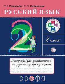 Русский язык. 2 класс. Тетрадь для упражнений