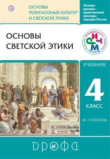 Основы светской этики. ОРКСЭ. 4 - 5 классы. Учебник.