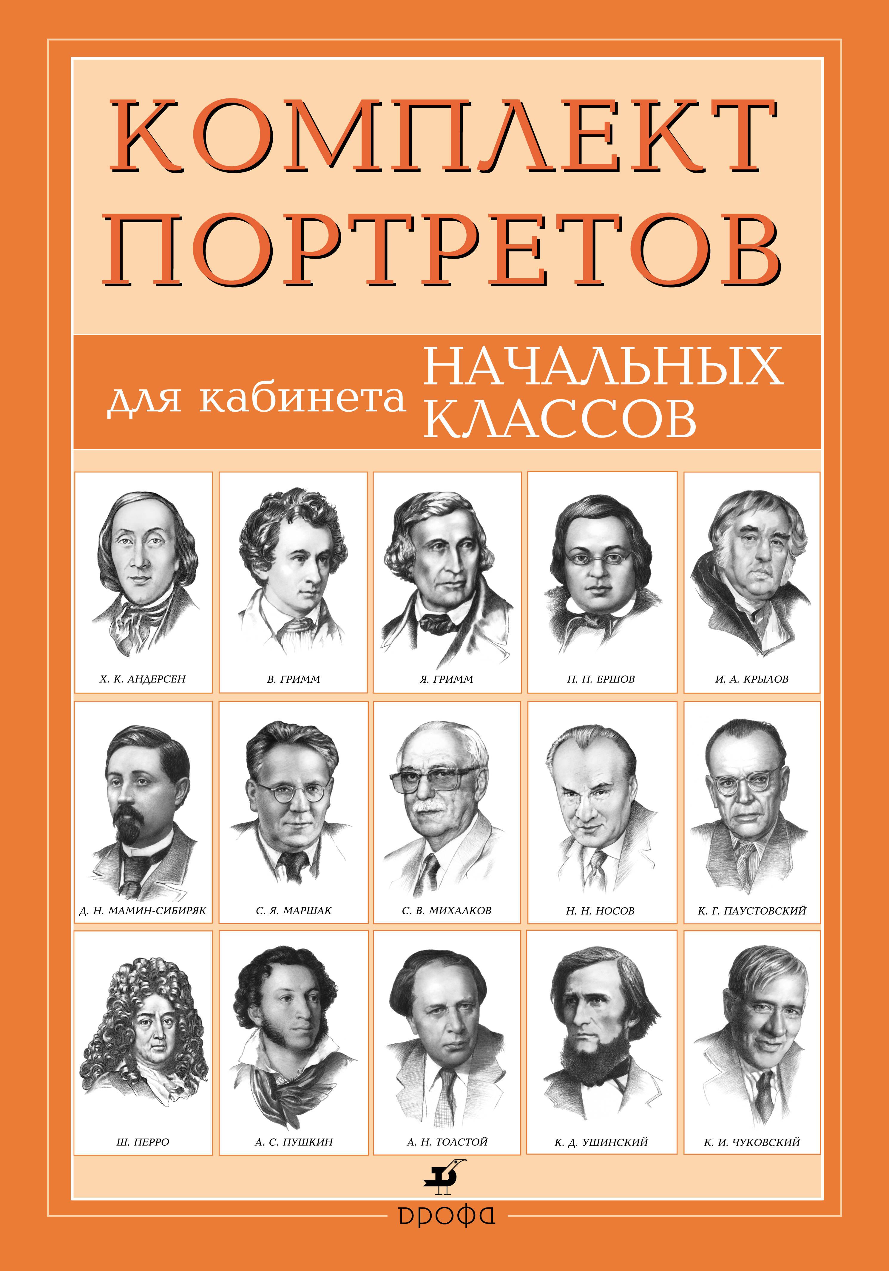 Портреты писателей для кабинета начального класса абрамов ф а компл портреты для кабинета биологии 15 портретов