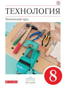 Технология. Технический труд. 8 класс. Учебник