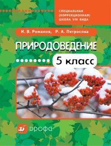 Линия УМК для коррекционных школ VIII вида  (5-9)