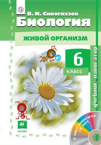 Сивоглазов В.И. - Биология. Живой организм. 6 класс. Учебни-навигатор + CD обложка книги