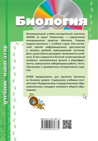 Биология. 6кл. Учебни-навигатор. Учебник Сивоглазов В.И.