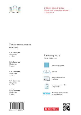 Искусство. 7 класс. Учебник. Данилова Г.И.