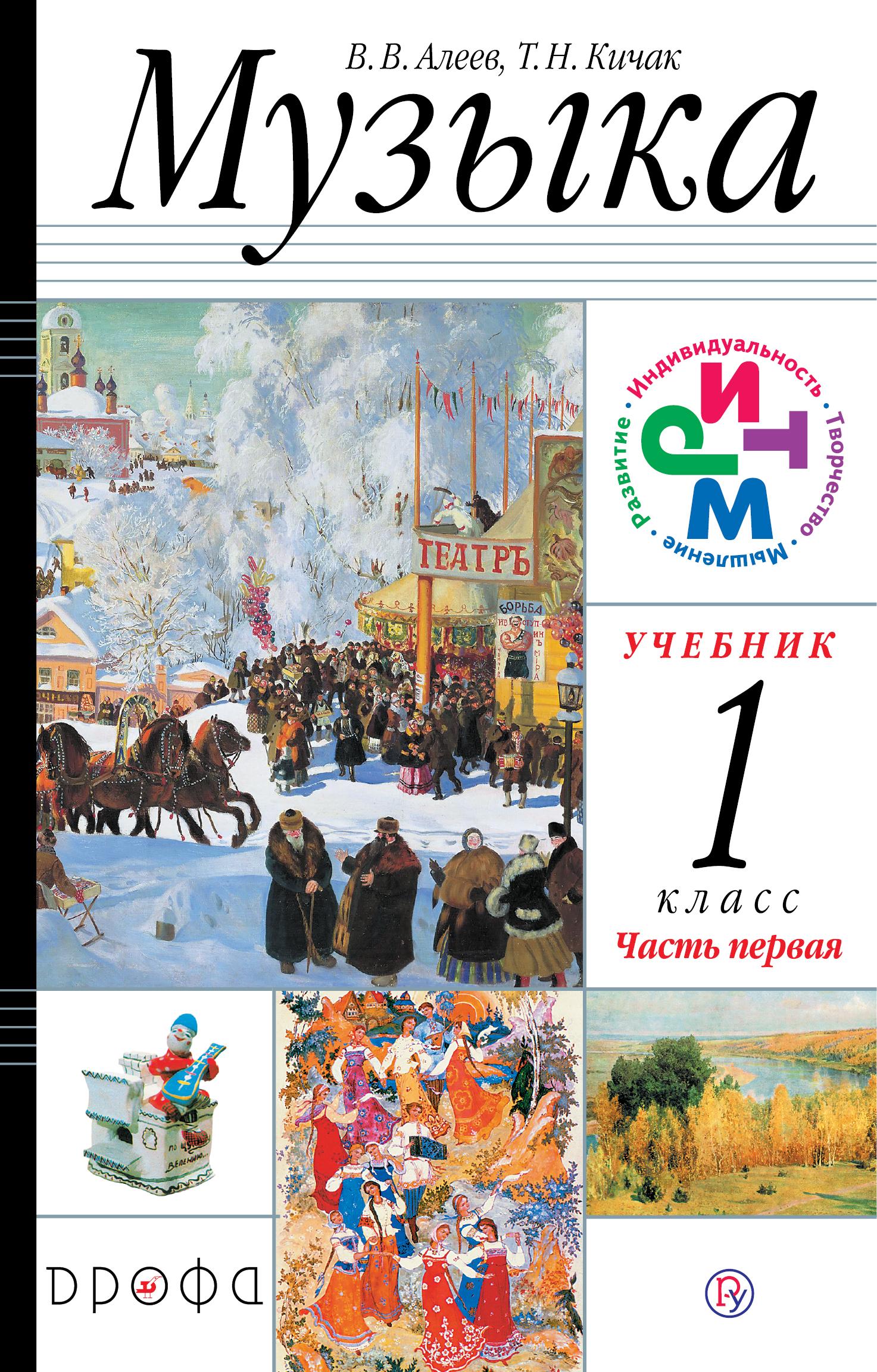 Алеев В.В., Кичак Т.Н. Музыка.1кл.Учебник. Часть 1. totem 2 methode de francaise a2 guide pedagogique