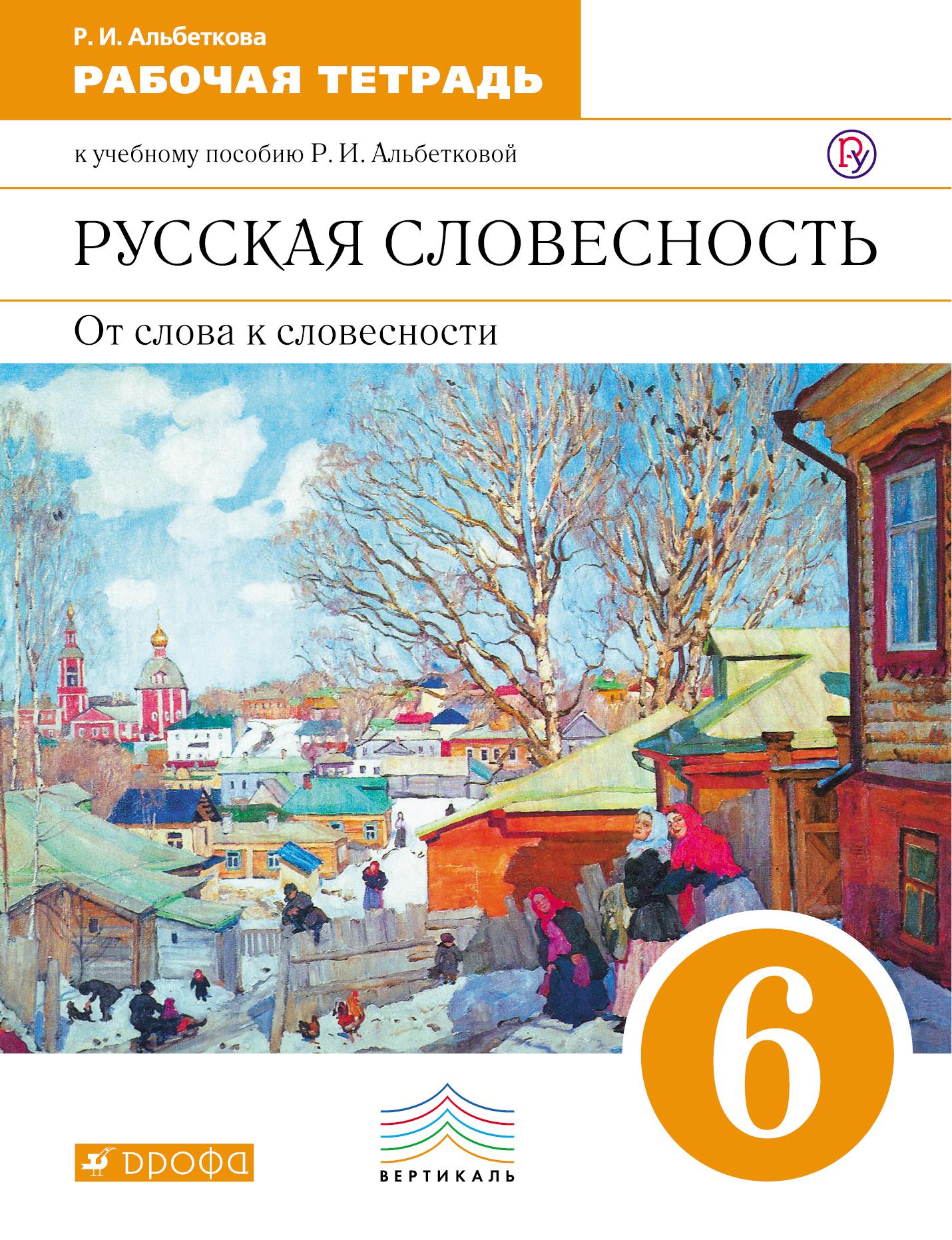 Русский язык. Русская словесность. 6 класс. Рабочая тетрадь