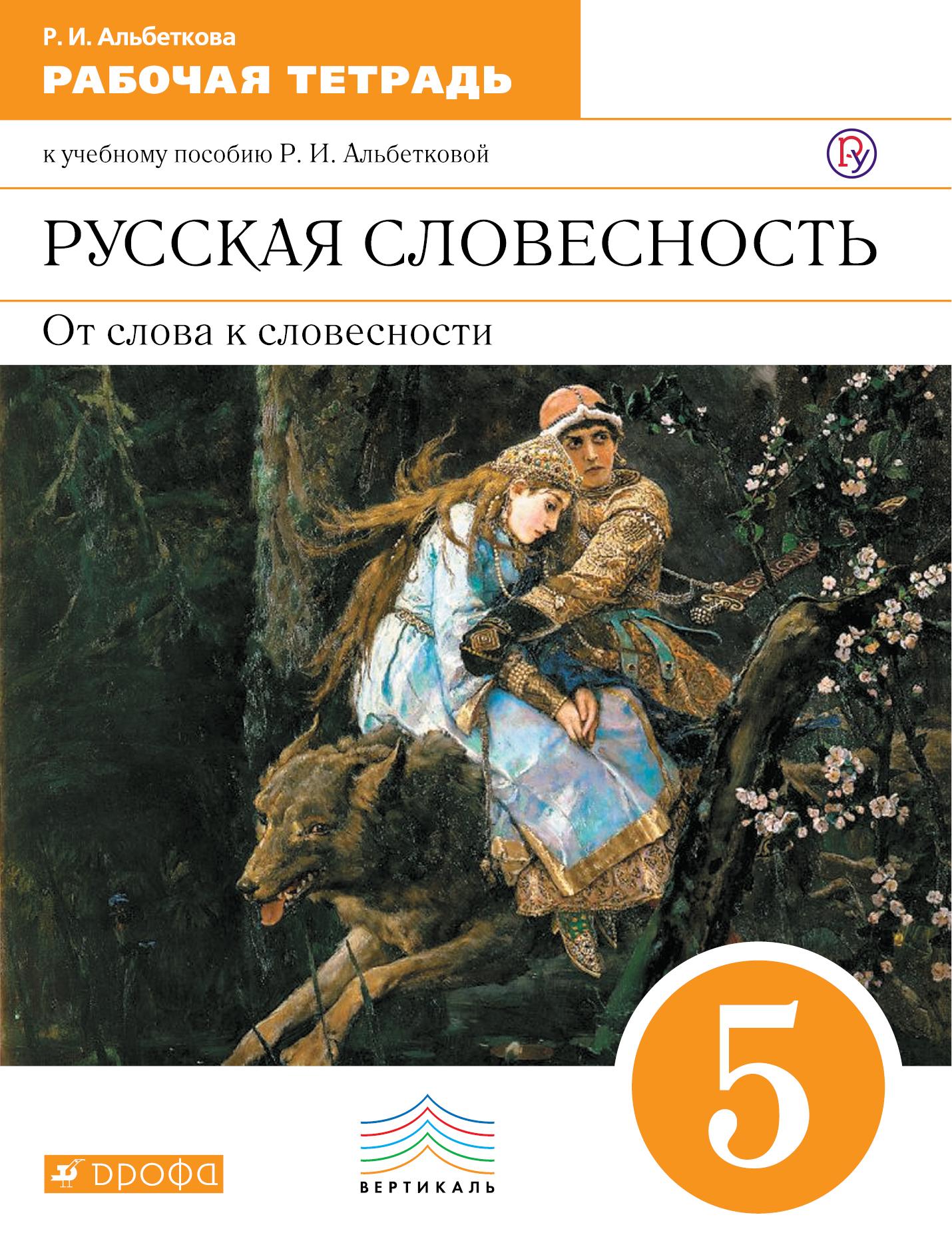 Русский язык. Русская словесность. 5 класс. Рабочая тетрадь