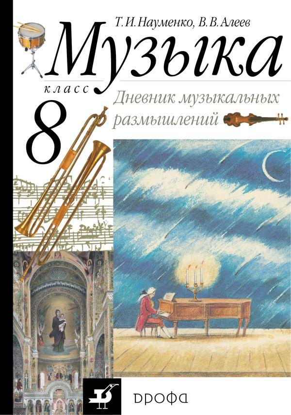 Музыка. 8 класс. Дневник музыкальных размышлений. Науменко Т.И., Алеев В.В.