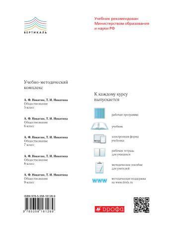 Обществознание. 7 класс. Учебник. Никитин А.Ф., Никитина Т.И.