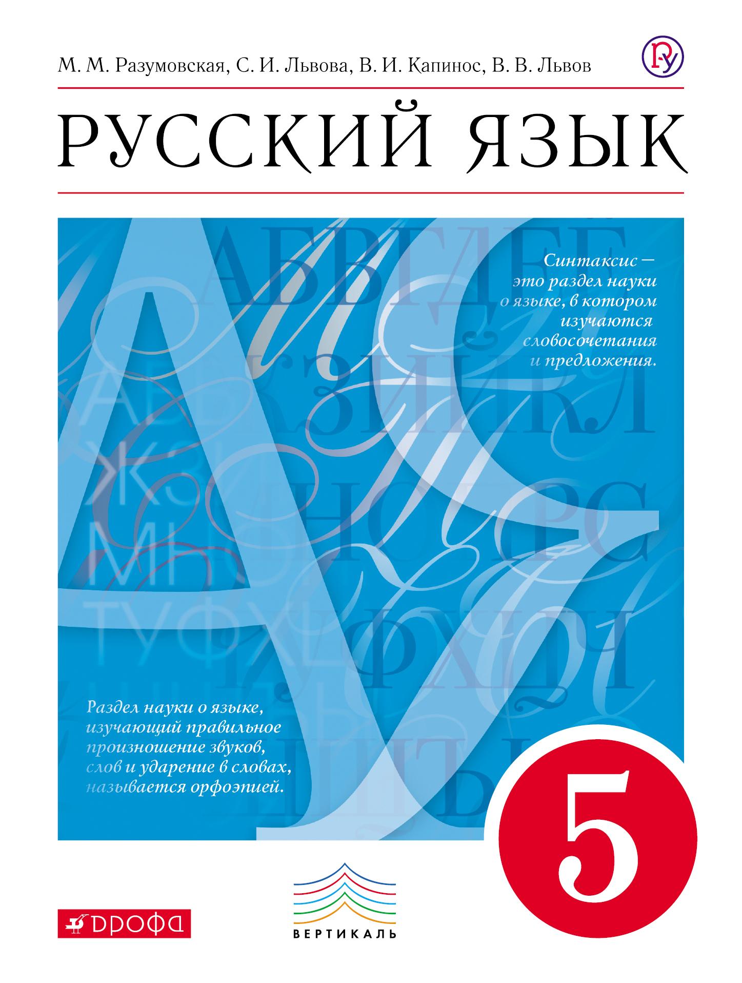 Русский язык. 5 класс. Учебник