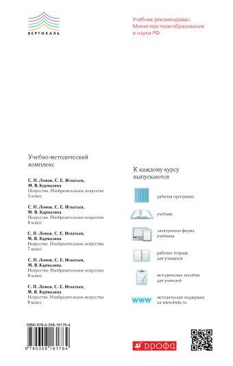 Изобразительное искусство. 6 класс. Учебник. Часть 1 Ломов С.П., Игнатьев С.Е., Кармазина М.В.
