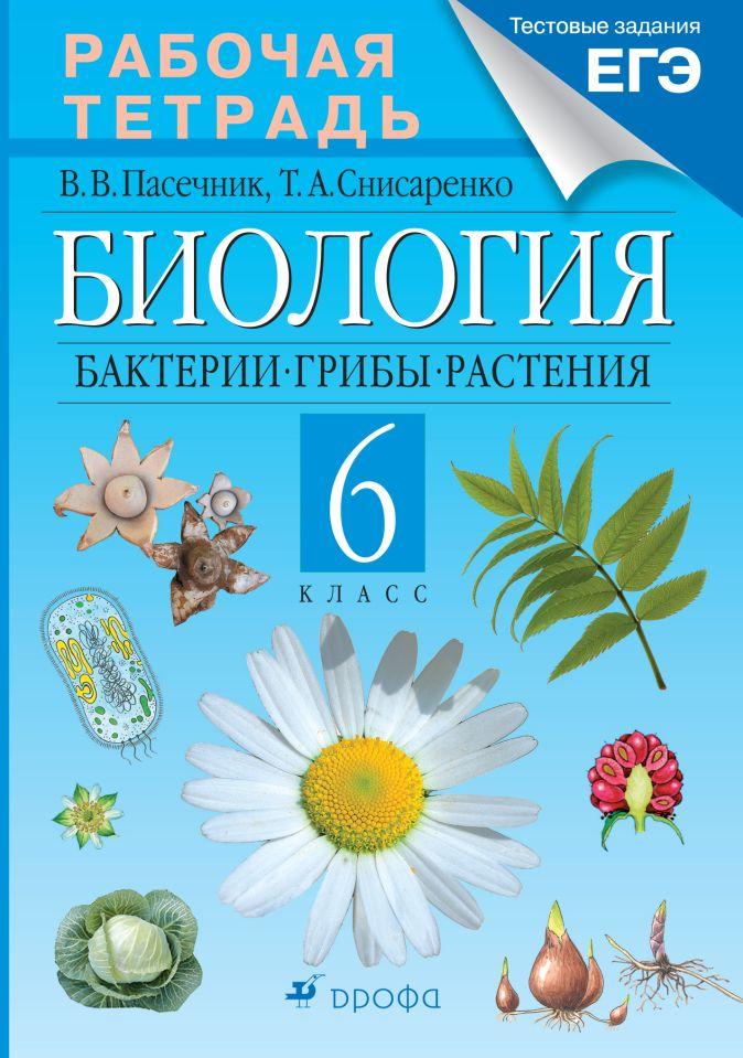 Пасечник В.В., Снисаренко Т.А. - Биология. Бактерии. Грибы. Растения. 6 класс. Рабочая тетрадь (с тестовыми заданиями ЕГЭ) обложка книги