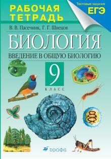 Введение в общую биологию. 9 класс. Рабочая тетрадь (с тестовыми заданиями ЕГЭ)