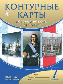 Контурные карты История России.XVII-XVIIIвв.7кл.