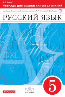 Русский язык. 5 класс. Тетрадь для оценки качества знаний