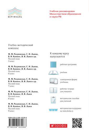 Русский язык. 5 класс. Тетрадь для оценки качества знаний Львов В.В.