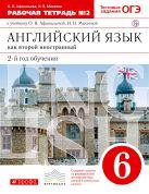 Английский язык как второй иностранный: второй год обучения.  6 класс. Рабочая тетрадь в 2-х частях. Часть 2
