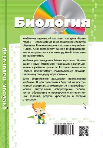 Биология. Введение в биологию. 5 класс. Учебник-навигатор + CD. Сивоглазов В.И., Плешаков А.А.