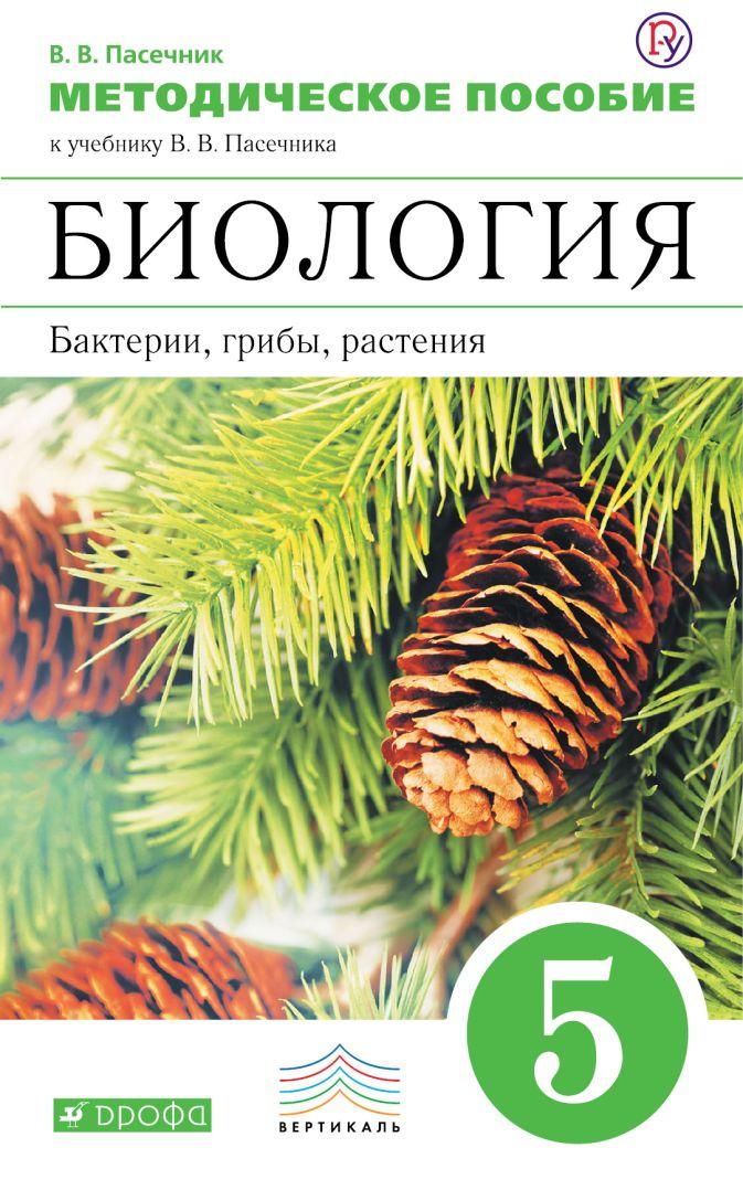 Пасечник В.В. - Биология. Бактерии, грибы, растения. 5 класс. Методическое пособие. ВЕРТИКАЛЬ обложка книги