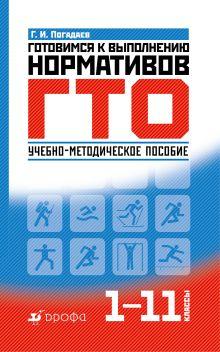 Готовимся к выполнению нормативов ГТО. 1–11 классы. Методическое пособие