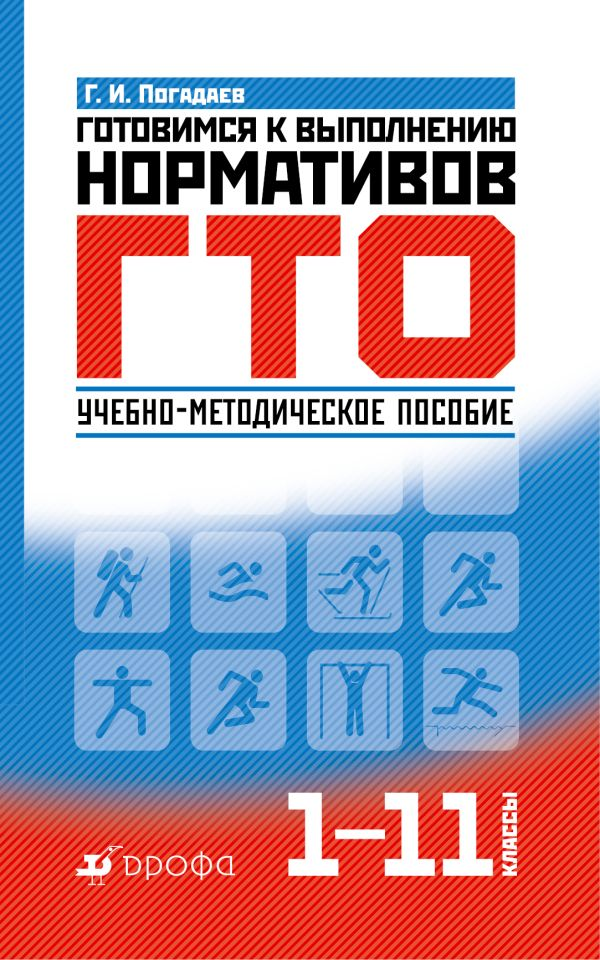 Готовимся к выполнению нормативов ГТО. 1–11 классы. Методическое пособие Погадаев Г.И.
