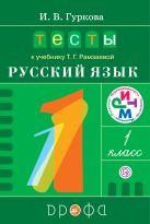 Гуркова И.В. - Русский язык. 1 класс. Тесты' обложка книги