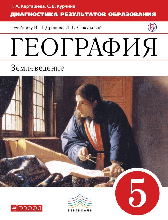 Карташева Т.А., Курчина С.В. - География. Диагностика результатов образования. География. 5 класс обложка книги