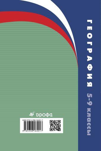 География. 5–9 классы. Рабочие программы Курчина С.В.