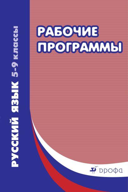Русский язык. 5–9 классы. Рабочие программы - фото 1