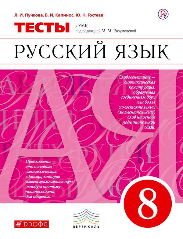 Русский язык. 8 класс. Тесты.