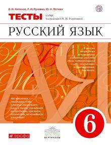 Русский язык. 6 класс. Тесты к УМК под ред. М. М. Разумовской