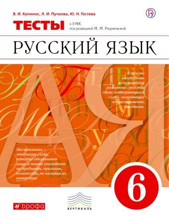 Русский язык. 6 класс. Тесты к УМК под ред. М. М. Разумовской Капинос В.И.
