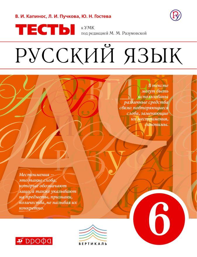 Капинос В.И. - Русский язык. 6 класс. Тесты к УМК под ред. М. М. Разумовской обложка книги