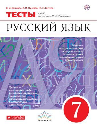 Русский язык. 7 класс. Тесты Капинос В.И., Пучкова Л.И., Гостева Ю.Н.