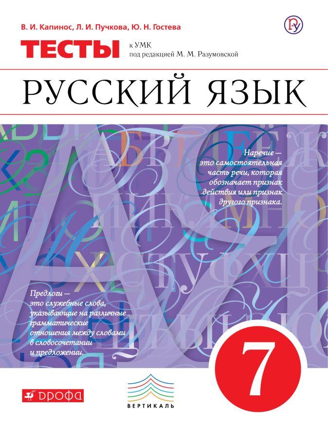 Капинос В.И. - Русский язык. 7 класс. Тесты обложка книги