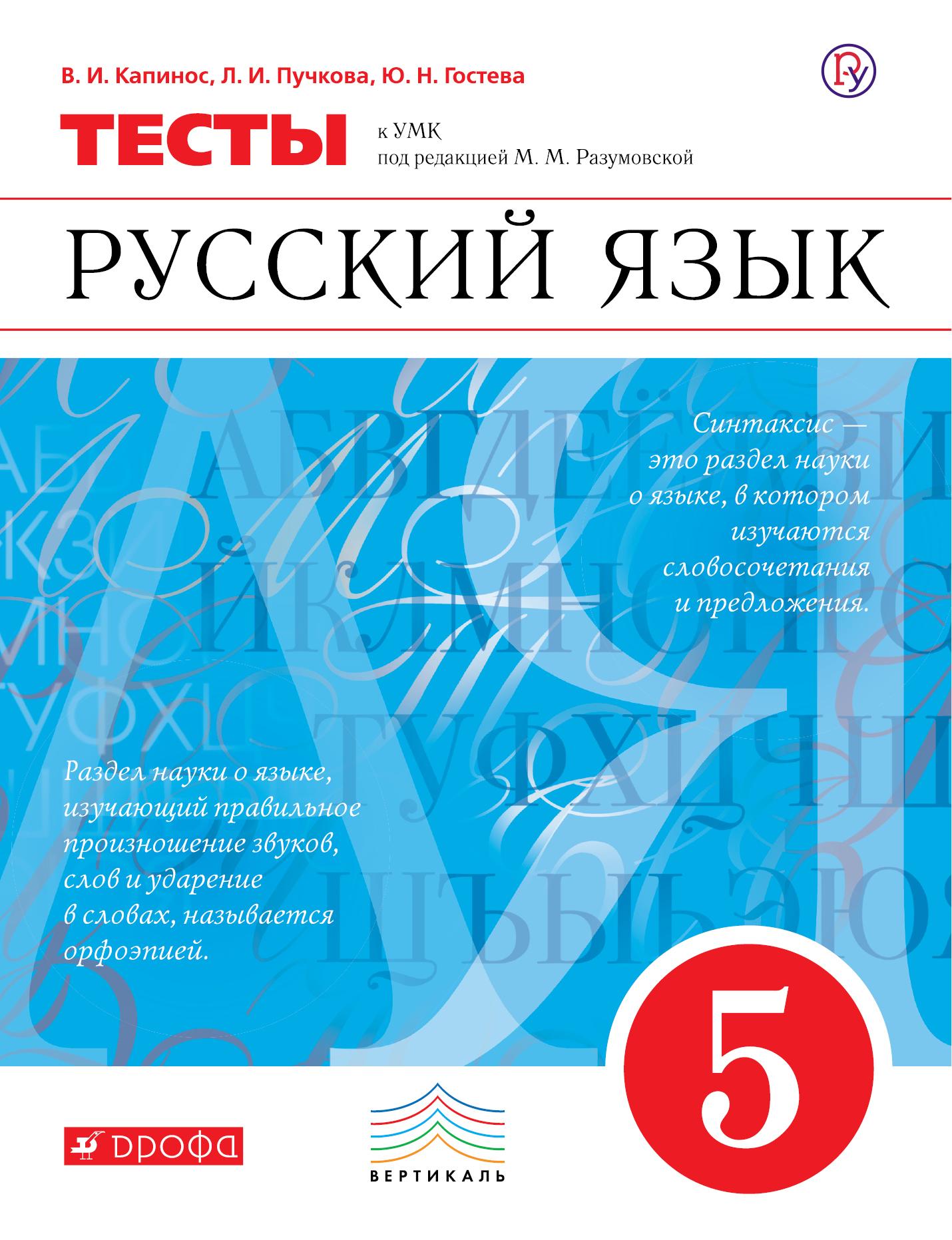 Русский язык. 5 класс. Тесты