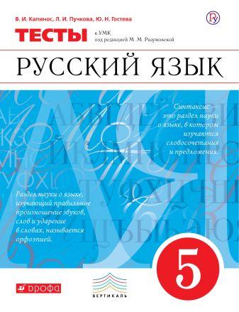 Капинос В.И. - Русский язык. 5 класс. Тесты обложка книги